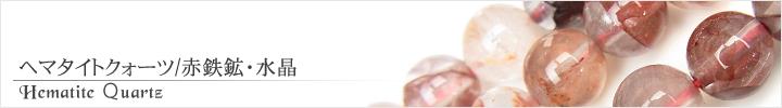 ヘマタイトクォーツ、赤鉄鉱天然石ビーズパワーストーンの通販専門サイト