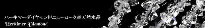 ハーキマーダイヤモンド、ニューヨーク産天然水晶天然石ビーズパワーストーンの通販専門サイト