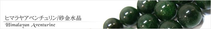 ヒマラヤアベンチュリン、砂金水晶天然石ビーズパワーストーンの通販専門サイト