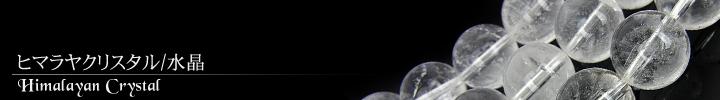 ヒマラヤクリスタル、水晶天然石ビーズパワーストーンの通販専門サイト