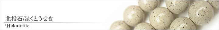 北投石、ほくとうせき天然石ビーズパワーストーンの通販専門サイト