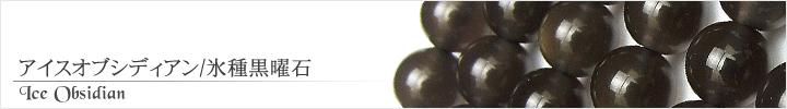アイスオブシディアン、氷種黒曜石天然石ビーズパワーストーンの通販専門サイト
