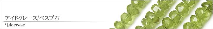 アイドクレース、ベスブ石天然石ビーズパワーストーンの通販専門サイト
