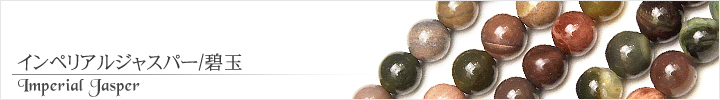 インペリアルジャスパー、碧玉天然石ビーズパワーストーンの通販専門サイト