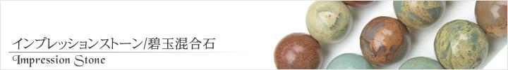 インプレッションストーン、碧石混合石天然石ビーズパワーストーンの通販専門サイト