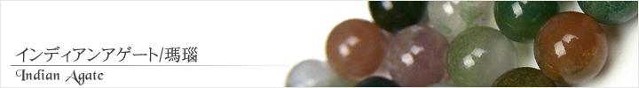 インディアンアゲート、瑪瑙天然石ビーズパワーストーンの通販専門サイト