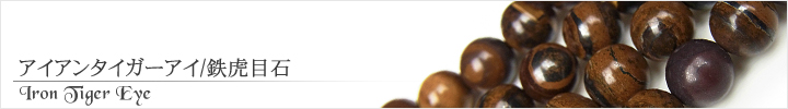 アイアンタイガーアイ、鉄虎目石天然石ビーズパワーストーンの通販専門サイト
