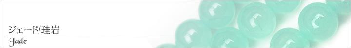 ジェード、珪岩、クォーツァイト天然石ビーズパワーストーンの通販専門サイト
