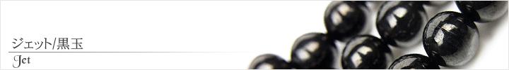 ジェット、黒玉天然石ビーズパワーストーンの通販専門サイト