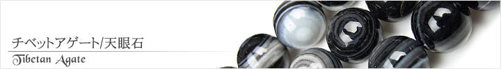 チベットアゲート、天眼石天然石ビーズパワーストーンの通販専門サイト