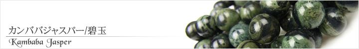 カンババジャスパー、碧玉天然石ビーズパワーストーンの通販専門サイト