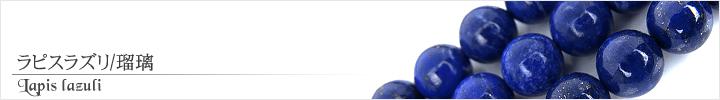 ラピスラズリ、瑠璃天然石ビーズパワーストーンの通販専門サイト