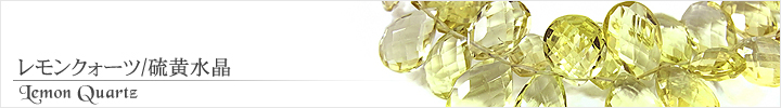 レモンクォーツ 、硫黄水晶天然石ビーズパワーストーンの通販専門サイト