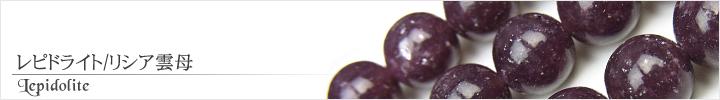 レピドライト、リチア雲母天然石ビーズパワーストーンの通販専門サイト