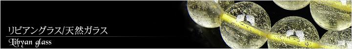 リビアングラス、天然ガラス天然石ビーズパワーストーンの通販専門サイト