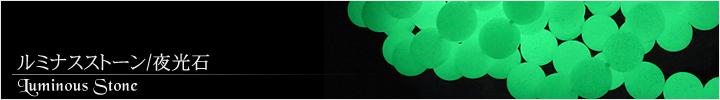 ルミナスストーン、天然石ビーズパワーストーンの通販専門サイト