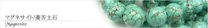 マグネサイトターコイズ天然石ビーズパワーストーンの通販専門サイト
