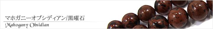 マホガニーオブシディアン、黒耀石天然石ビーズパワーストーンの通販専門サイト