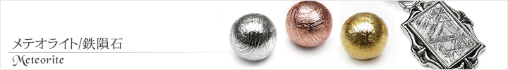 メテオライト、隕石天然石ビーズパワーストーンの通販専門サイト