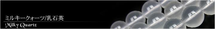ミルキークォーツ、乳石英天然石ビーズパワーストーンの通販専門サイト