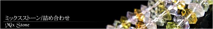 ミックスストーン、詰め合わせ天然石ビーズパワーストーンの通販専門サイト