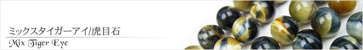 ミックスタイガーアイ、虎目石天然石ビーズパワーストーンの通販専門サイト