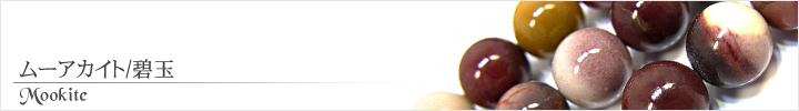 ムーアカイト、碧玉天然石ビーズパワーストーンの通販専門サイト