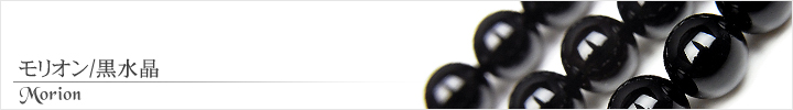 モリオン、黒水晶天然石ビーズパワーストーンの通販専門サイト