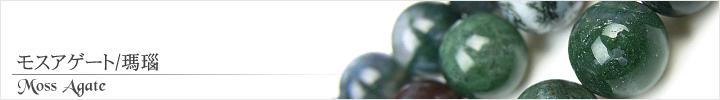 モスアゲート、瑪瑙天然石ビーズパワーストーンの通販専門サイト