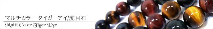 マルチカラータイガーアイ、虎目石天然石ビーズパワーストーンの通販専門サイト