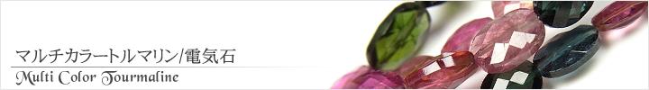 マルチカラートルマリン、電気石天然石ビーズパワーストーンの通販専門サイト
