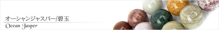 オーシャンジャスパー、碧玉天然石ビーズパワーストーンの通販専門サイト