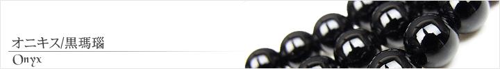 オニキス、黒瑪瑙天然石ビーズパワーストーンの通販専門サイト