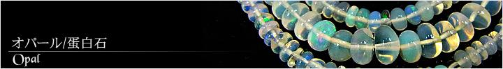 opal、蛋白石天然石ビーズパワーストーンの通販専門サイト