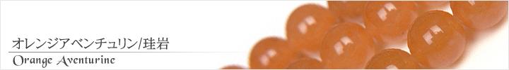 オレンジアベンチュリン、砂金水晶天然石ビーズパワーストーンの通販専門サイト