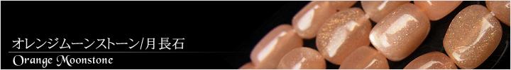 オレンジムーンストーン、月長石天然石ビーズパワーストーンの通販専門サイト