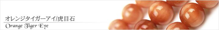 オレンジタイガーアイ、虎目石天然石ビーズパワーストーンの通販専門サイト