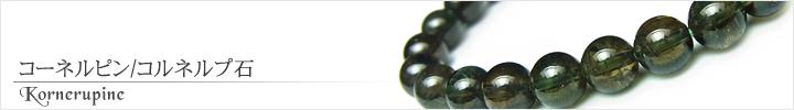 コーネルピン天然石ビーズパワーストーンの通販専門サイト