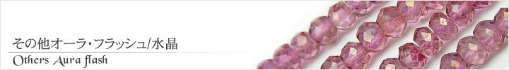 その他オーラ・フラッシュ、水晶天然石ビーズパワーストーンの通販専門サイト