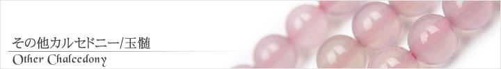 その他カルセドニー、玉髄天然石ビーズパワーストーンの通販専門サイト