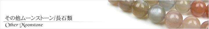 その他ムーンストーン、長石類天然石ビーズパワーストーンの通販専門サイト