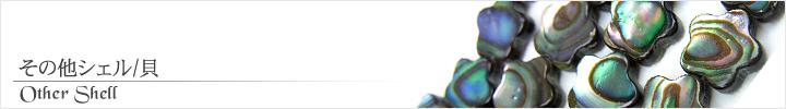 その他シェル、貝天然石ビーズパワーストーンの通販専門サイト
