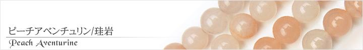 ピーチアベンチュリン、珪岩天然石ビーズパワーストーンの通販専門サイト