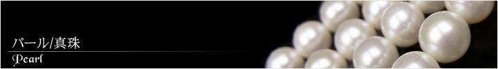 パール、真珠天然石ビーズパワーストーンの通販専門サイト