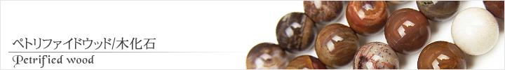ペトリファイドウッド、木化石天然石ビーズパワーストーンの通販専門サイト