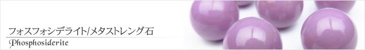 フォスフォシデライト、メタストレング石天然石ビーズパワーストーンの通販専門サイト