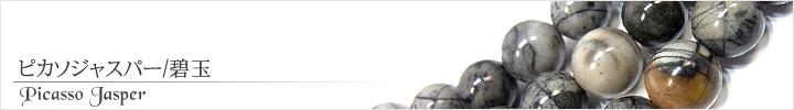 ピカソジャスパー、碧玉天然石ビーズパワーストーンの通販専門サイト