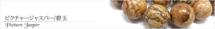 ピクチャージャスパー、碧玉天然石ビーズパワーストーンの通販専門サイト
