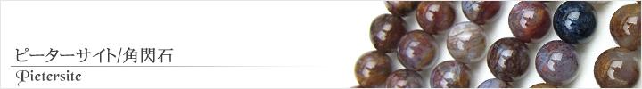 ピーターサイト、角閃石天然石ビーズパワーストーンの通販専門サイト