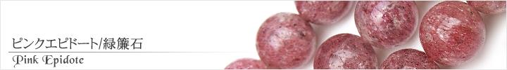ピンクエピドート、緑簾石天然石ビーズパワーストーンの通販専門サイト